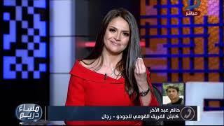 مساء دريم | فضيحة لاعب منتخب مصر للجودو بسبب خلاف بين رئيس الاتحاد و  والد الاعب