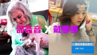 《跟住矛盾去旅行》今晚(5月13日)10:00邵音音VS戴夢夢 峇里密密嬲爆爆!