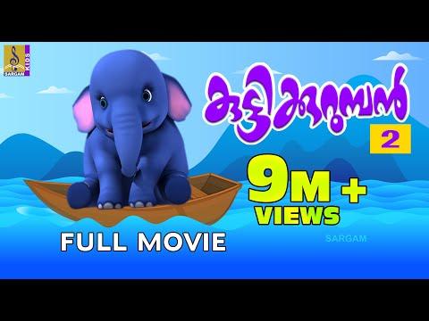 കുട്ടിക്കുറുമ്പൻ (ഭാഗം - 2) | Malayalam Kids Animation Full Movie | HD Quality
