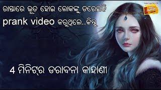 Story in 4 minutes II BHAYA II