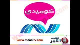 تردد قناة نايل كوميدي Nile Comedy على نايل سات