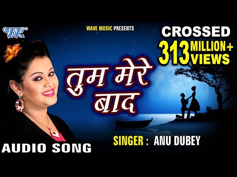Xxx Mp4 सबसे दर्द भरा गीत 2017 Anu Dubey तुम मेरे बाद Tum Mere Bad Pyar Mohabbat Hindi Sad Songs 3gp Sex