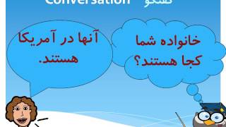 Learn to Speak Persian / Farsi Fast: for Beginners: Lesson 6: Persian Student - Speaking