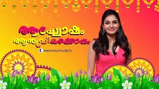 Interview with actress Andrea Jeremiah   Kaumudy TV