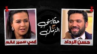 حكايتي مع الزمان | تقابل مع حسن الرداد وإيمي سمير غانم وهم بعمر الـ 60 عام وهل حقاً يستمر الحب!!