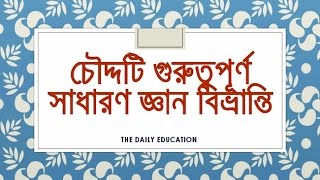 Fourteen Important General Knowledge Confusion on bangla - For competitive exam - short technique