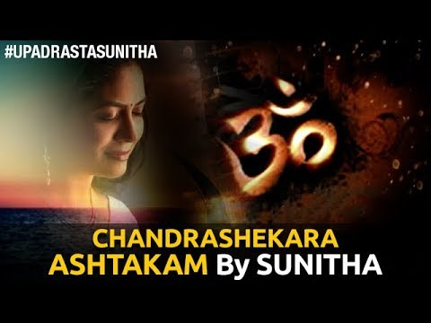 Xxx Mp4 Singer Sunitha Latest Telugu Song Chandrashekara Ashtakam By Upadrasta Sunitha Devotional Songs 3gp Sex