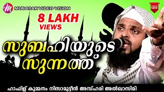 സുബഹിയുടെ സുന്നത്ത്   Hafis Ku mmanam Nisamudheen Ashari   Islamic Speech Malayalam