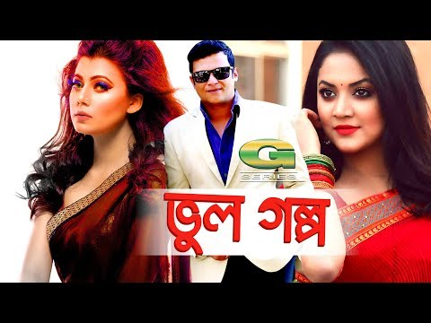 Xxx Mp4 Bangla Natok 2018 Vul Golpo Fs Nayeem Urmila Srabonti Kar Tanzika Amin Ishtiak Ahmed Rumel 3gp Sex