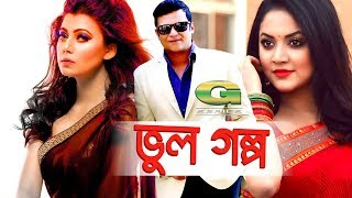 Bangla Natok 2018 | Vul Golpo | Fs Nayeem, Urmila Srabonti Kar, Tanzika Amin | Ishtiak Ahmed Rumel