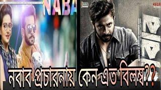 নবাব প্রচারনায় কেন এত বিলম্ব?? bangla movie nobab|shakib khan latest news
