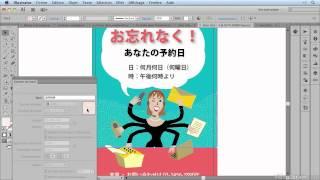 Illustrator CS6 : Qu'est-ce qu'Illustrator ?