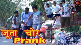 जूता चोर Prank In Public || Best Ak Jutta Chor Prank || Best Funny Viral Pranks Video 2017