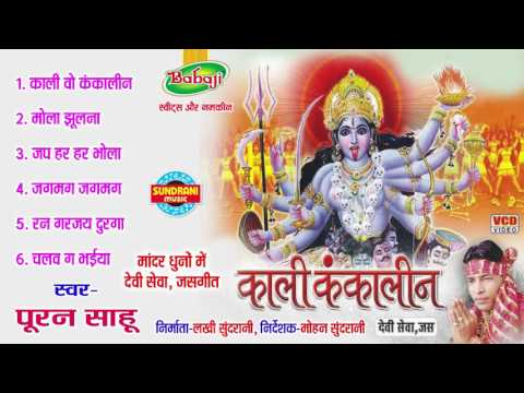 Xxx Mp4 KALI KANKALIN Singer Puran Sahu Chhattisgarhi Devi Jas Geet Collection Jukebox 3gp Sex