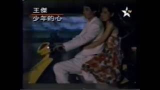 1992 飛碟巨星嘉年華 馬萃如 王傑合作部份(HQ)