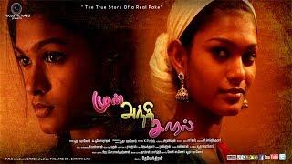 Tamil Cinema | Mun Anthi Saral - [Part 1]