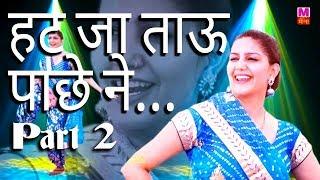 New Haryanvi Song 2018    Hat ja Tau pache ne Part 2    Singer RKD    Nachle DJ pai Chhori