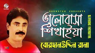 Borhanuddin Rana - Valobasha Shikhaiya