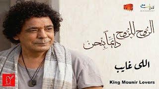 البوم محمد منير - الروح للروح دايما بتحن - كامل