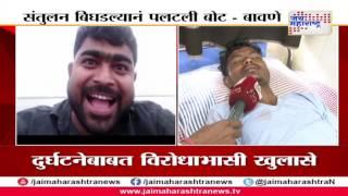 Vena Jalashay Accident Caused By Selfie