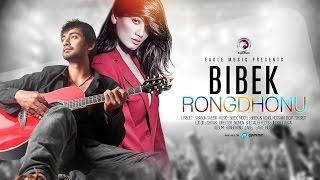 RONGDHONU | Bibek | Official Music Video | 2016