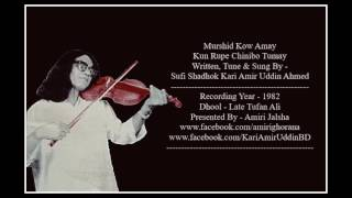 Mursid Kow Amay Kun Rupe - Kari Amir Uddin Ahmed