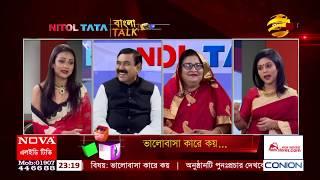 Bangla Talk | EP 98 | 14/02/2018