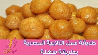 طريقة عمل الزلابية المصرية بطريقة سهلة, وصفات حلويات وعمل الزلابية من المطبخ المصرى