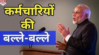 Modi  सरकार ने किया बड़ा ऐलान, देश के सभी Workers मिलेगी Minimum वेतन