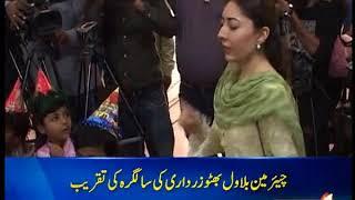 Sharmeela Farooqi Dancing To  Bilawal Bhutto Birthday