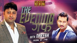 The Evening Guff With Naresh - Guest: Nikhil Upreti -  S1 Ep1 | Image FM