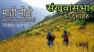 New Song    Machhi Mitho    माछी मीठो असला new nepali song HD