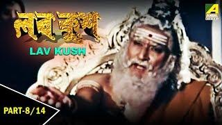 Lav Kush | লব কুশ | Bengali Children's Movie | Devotional Movie | Part - 8/14