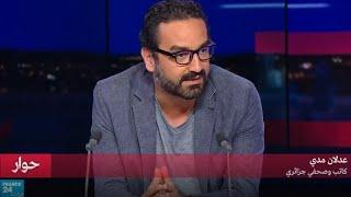 """الصحافي والكاتب الجزائري عدلان مدي يعود لسنوات الإرهاب من خلال كتاب """"1994"""""""