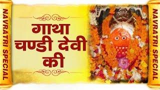 Navratra Special    Katha    Chandi Devi Ki    Haridwar     Story Of Shumbh Nishumbh # Ambey Bhakti