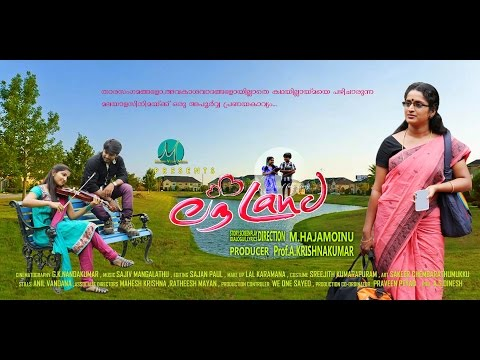 love land malayalam full movie 2016| new malayalam film latest release 2016| exclusive with subtitle
