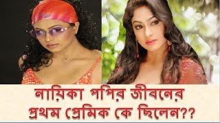 নায়িকা পপির জীবনের  প্রথম প্রেমিক কে ছিলেন?? - Bangla Actress Popy Update