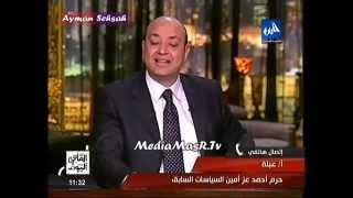 حصري علي kas.tv مشادة كلامية بين عمرو اديب وزوجة احمد عز