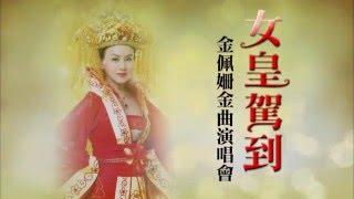 新春特別節目 女皇駕到 金佩姍金曲演唱會