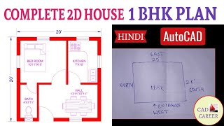 Making a simple floor plan in AutoCAD - Exercise 2 | 1bhk 2D plan | CAD CAREER