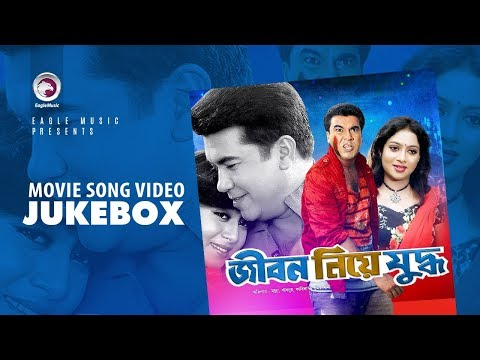 Xxx Mp4 Jibon Niye Juddho Full Songs Video Jukebox Bengali Movie Manna Shabnur Omar Sani 3gp Sex