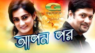 Bangla Natok | Apon Por | ft Aporna Gosh, Monir Khan Shimul | HD1080p 2017 |