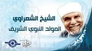 الشيخ الشعراوى | محاضرة بصوت الشيخ عن المولد النبوي الشريف .