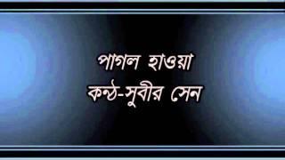 Pagol Haoa Subir Sen