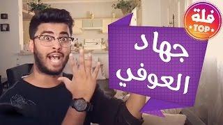 جميع مقاطع جهاد العوفي - مقاطع فلة تنسيك الدنيا  😂
