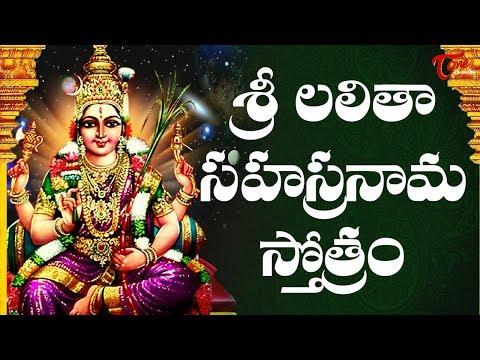 Xxx Mp4 Sri Lalitha Sahasranama Stothram Thousand Names Of Goddess Lalita MS Subbalaxmi Jr BhakthiOne 3gp Sex