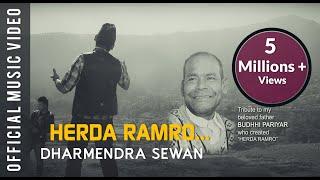 HERDA RAMRO MACHHAPUCHHARE OFFICIAL HD BY DHARMENDRA SEWAN 2013