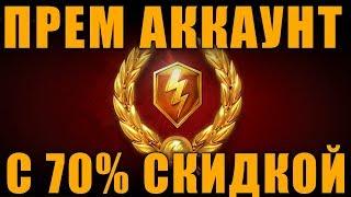 WG РАЗДАЕТ ПРЕМИУМ АККАУНТ С 70% СКИДКОЙ! [ World of Tanks ]