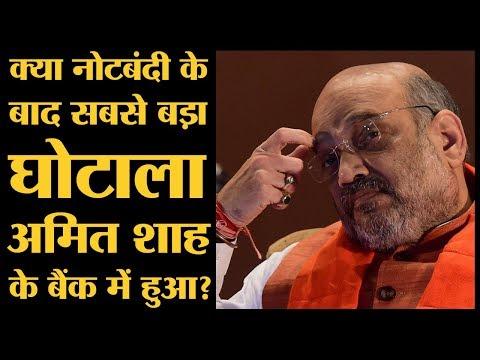 BJP अध्यक्ष Amit Shah पर किस RTI की वजह से बैंक घोटाले का आरोप लगा रही है Demonetization