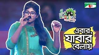 এবার যাবার বেলায় | Sera Kontho | Grand Audition | Season 6 | Channel i TV